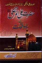 Hazrat Ali ul-Murtaza Ke 100 Waqiaat Urdu Islamic Book