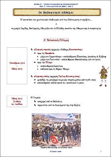 http://eclass31.weebly.com/uploads/8/3/3/4/8334101/e-kef-03-istoria_st.pdf