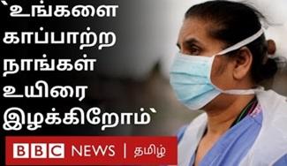 Corona: Real situation of Nurses, Doctors | covid-19
