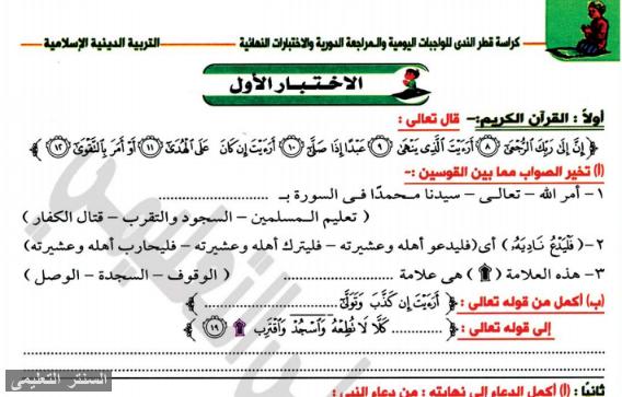 كتاب قطر الندى للصف الثالث الابتدائى pdf