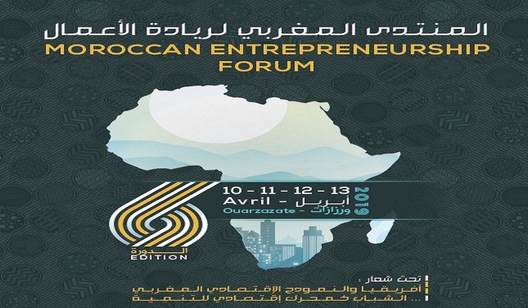 تنظيم النسخة السادسة للمنتدى المغربي لريادة الأعمال بورزازات