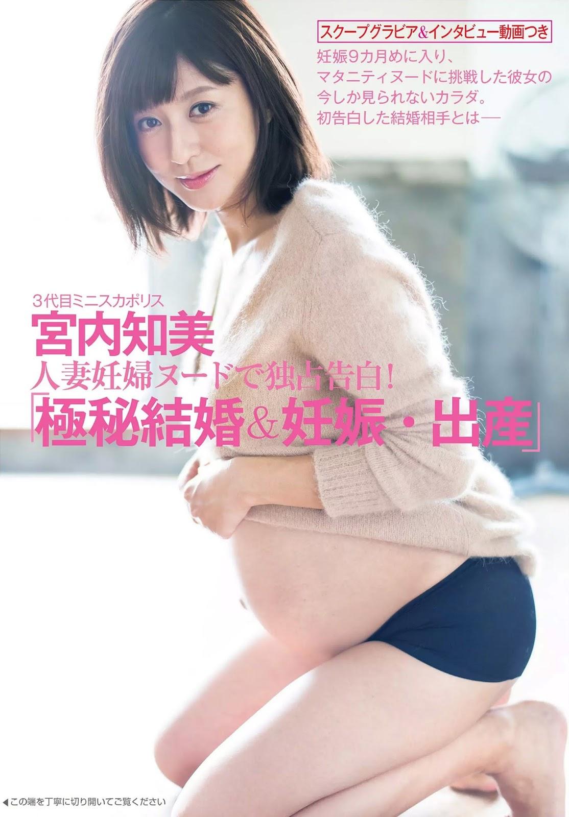 Tomomi Miyauchi 宮内知美, FLASH 電子版 2017.11.07 No.1444 (フラッシュ 2017年11月07日号)