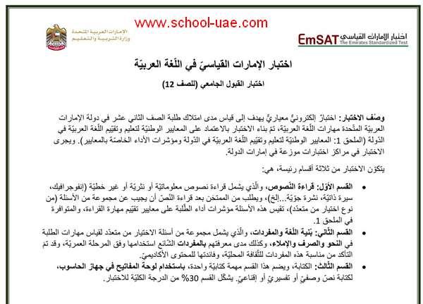 نموذج امتحان EmSAT عربى