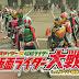 Heisei Rider vs Showa Rider