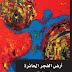 تحميل كتاب أرض الفجر الحائرة - مقالات pdf لـ أحمد راشد ثاني