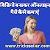 Videos se paisa kamane ka sabse aasan tarika in Hindi