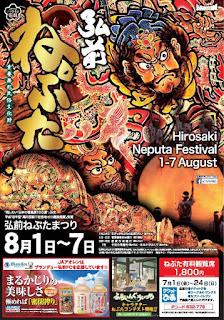 Hirosaki Neputa 2016 poster 弘前ねぷた 平成28年 ポスター