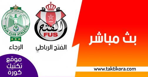 مشاهدة مباراة الفتح الرباطي والرجاء بث مباشر اليوم 07-12-2018 الدوري المغربي
