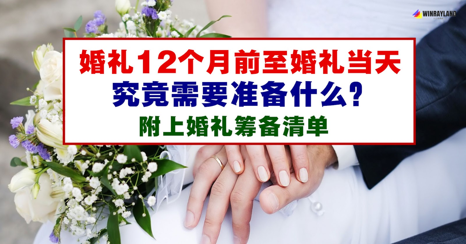 婚礼筹备清单,附上婚礼12个月前至婚礼当天的流程