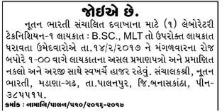 Nutan Bharti Hospital, Palanpur Laboratory Technician Recruitment 2017