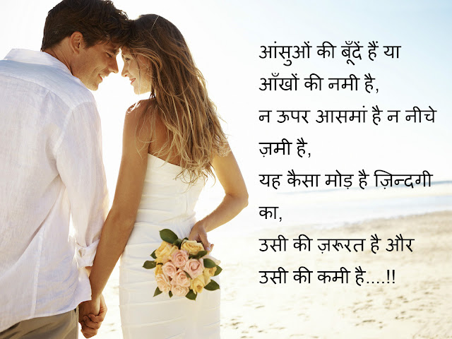 Very Romantic Sms For Girlfriend, Hindi Romantic Sms Shayari For Girlfriend And Boyfriend