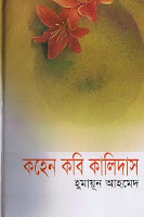 Kohen Kobi Kalidas by Humayun Ahmed: Bangla Novel Book