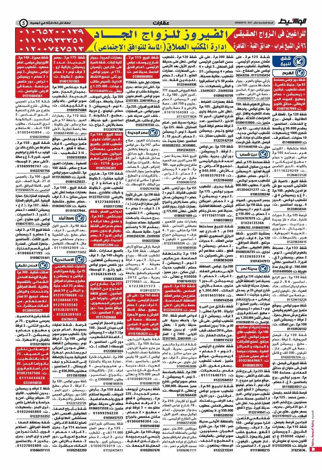 وظائف الوسيط مصر الجمعة 13 يوليو 2018 واعلانات الوسيط