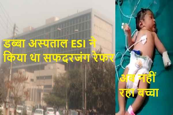 faridabad-esi-hospital-referred-7-day-kid-to-safdarjung-now-he-expires