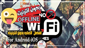 افضل 10 لعبة بدون انترنيت ( اقل من 100 ميغا ) لهواتف  للاندرويد و الايفون عليك تجربتها OFFLINE