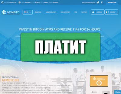 Скриншоты выплат с хайпа atmbtc.biz