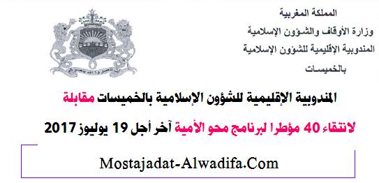 المندوبية الإقليمية للشؤون الإسلامية بالخميسات مقابلة لانتقاء 40 مؤطرا لبرنامج محو الأمية آخر أجل 19 يوليوز 2017