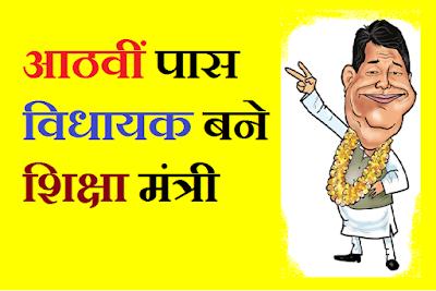 आठवीं पास विधायक बने शिक्षा मंत्री/Aathvin pass vidhayak(MLA) bane siccha mantri