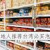 台湾超市必买的泡面,不买回来也得试一试!