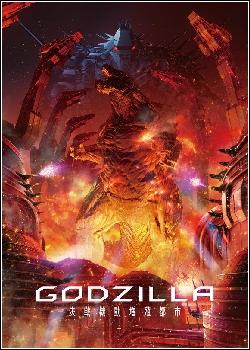 Godzilla Cidade no Limiar da Batalha Dublado