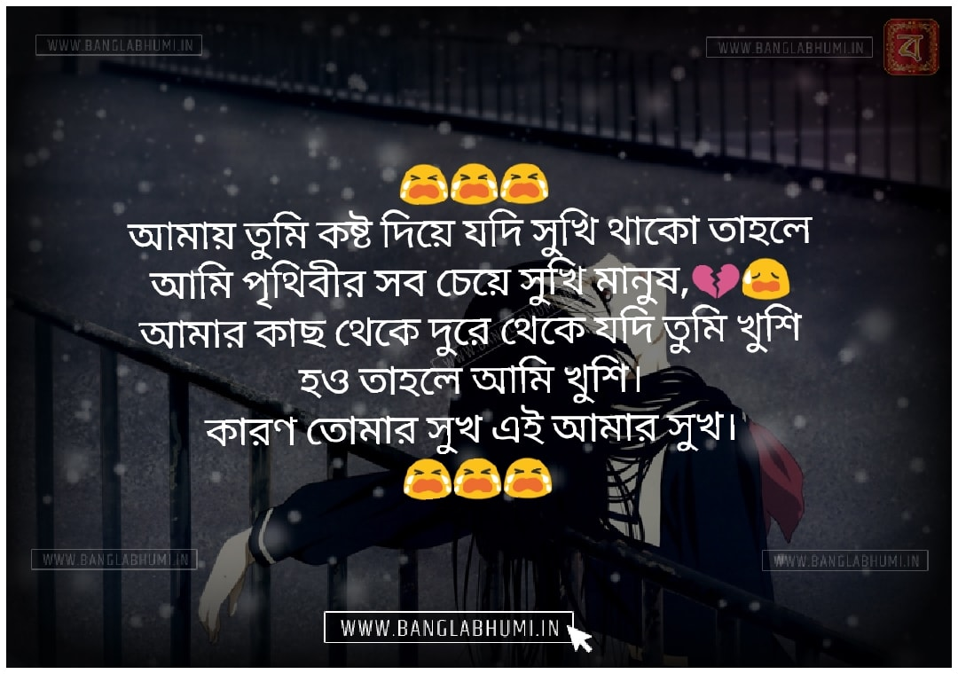 Whatsapp & Facebook Bangla Sad Love Status Download & share
