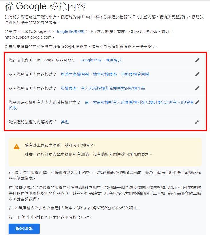 app-plagiarism-prosecute-3.jpg-檢舉侵權抄襲的 APP 使其下架(連同 Adsense)流程實錄