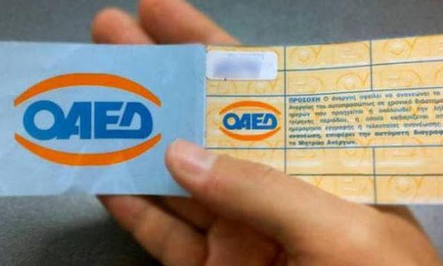 ΟΑΕΔ: Δείτε ΕΔΩ εάν δικαιούστε το επίδομα μακροχρόνιων ανέργων - Πώς να κάνετε την αίτηση