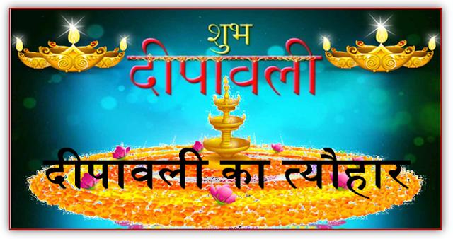 दीपावली का त्यौहार - festival of Deepawali