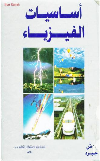 كتاب اساسيات الفيزياء لبوش  pdf