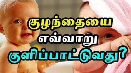 How to bath a newborn baby? |Tips | Baby Care