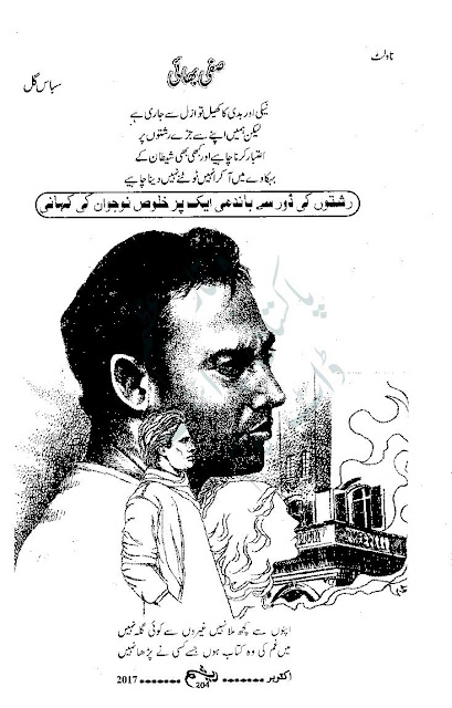 Free download Saffi bhai novel by Subas Gul pdf