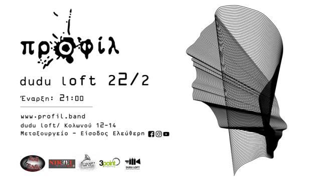 ΠΡΟΦΙΛ: Παρασκευή 22 Φεβρουαρίου @ Dudu loft
