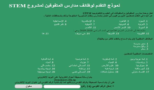 كل الاوراق المطلوبة للتقديم لاولى الثانوى العام الجديد 2019
