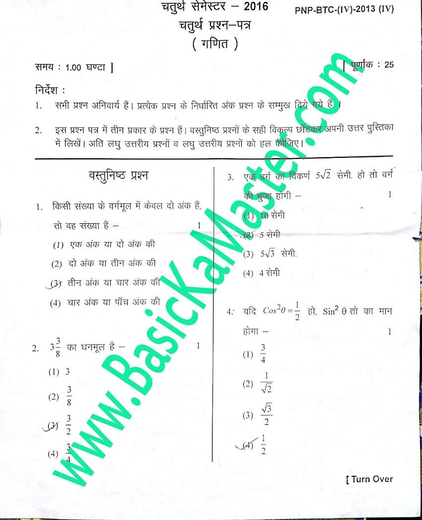 BTC 4th Semester Exam Paper -  गणित exam year 2016
