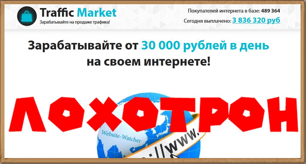 Traffic-Market Групп Отзывы. Зарабатывайте на продаже трафика - это обман!