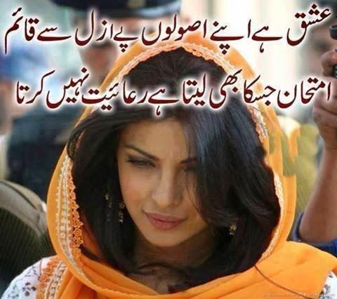 popular whatsapp status 2017 ashar in urdu ishq hai apne usoolon pe azaal se qayaim