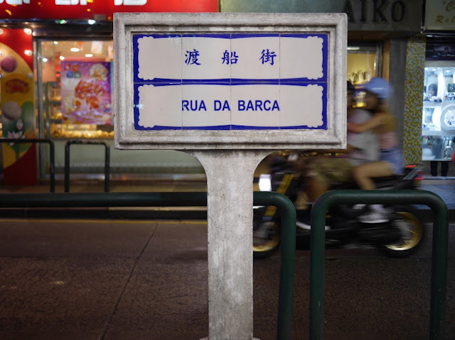 Sign for Rua da Barca in Macau