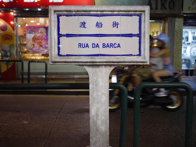Sign for Rua da Barca in Macau