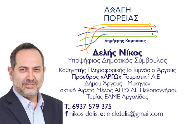 """Υποψήφιος και πάλι με την """"Αλλαγή Πορείας"""" ο Νίκος Δελής"""