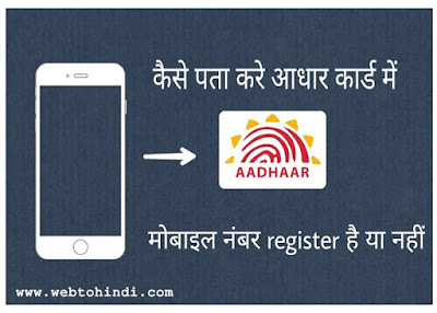 aadhaar card in mobile how know kaise jane