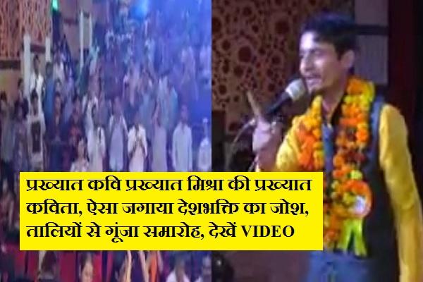 poet-prakhyat-mishra-poem-abhi-nahi-abhi-nahi-become-viral