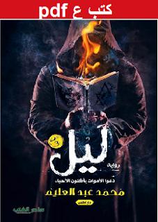 تحميل رواية ليل pdf محمد عبد العليم