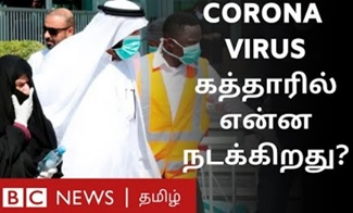 Qatar-ல் தீவிரமாகும் Corona virus? | covid-19