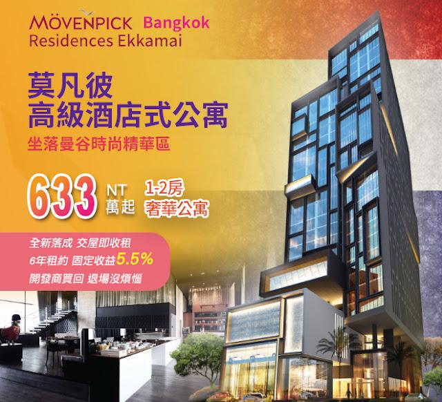 曼谷-莫凡彼高級酒店式公寓 - 台灣搜房 泰國房地產