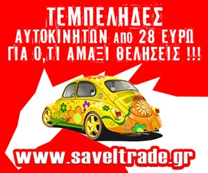 saveltrade