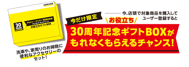 ケルヒャージャパン30周年記念ギフトBOX