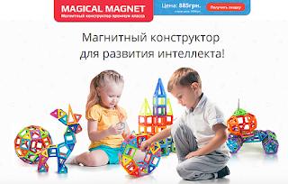 https://shopsgreat.ru/magical-magnet-w/?ref=275948&lnk=2058632