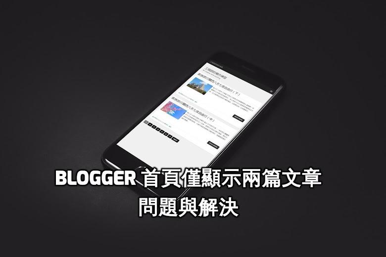 Blogger 首頁僅顯示兩篇文章的問題與解決