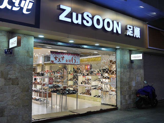 ZuSOON Women's Day promotion in Jiangmen
