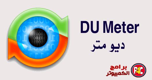 برنامج قياس سرعة  و إستهلاك الانترنت DU Meter